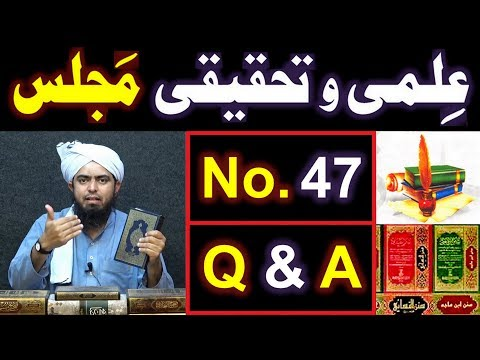 47-ILMI-o-Tahqeeqi MAJLIS (Open Q & A Session) with Engineer Muhammad Ali Mirza Bhai (27-Jan-2019)