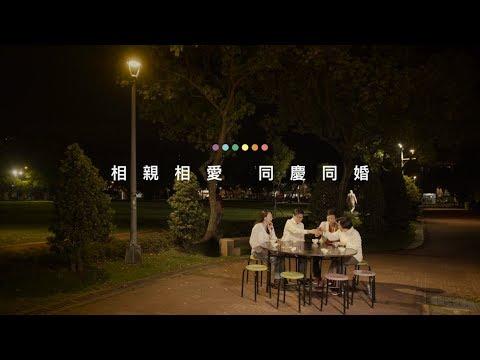 【相親相愛❤同慶同婚】2019.05.25 伴侶盟凱道伴桌