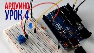 ПЕРВАЯ СХЕМА НА АРДУИНО [Уроки Arduino #4]