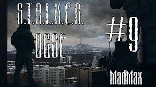 STALKER: OGSE 0.6.9.3 Final. Часть 9 - Штурм военной базы