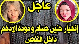 حنين حسام و مودة الادهم - انهيار حنين حسام و موده الأدهم داخل القفص