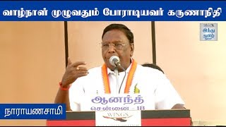 karunanidhi-was-a-fighter-till-the-end-pondicherry-cm-narayanasway-speech