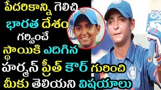 Unknown Facts About HarmanPreet Kaur|Indian Women Cricket Team|icc Women World Cup 2017|Telugu