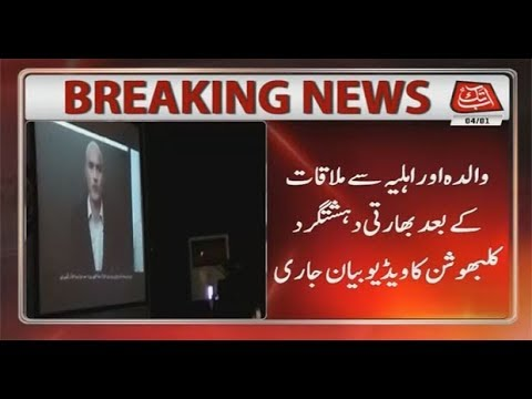 Indian Spy Jadhav's Video Statement Released !!!pakistan news