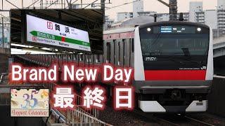 【最終日】舞浜駅 期間限定 発車メロディーBrand New Day