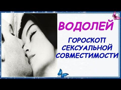 Гороскоп секс совместимости Водолея с другими знаками Зодиака Партнеры Водолея Гороскоп Водолей