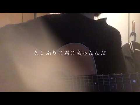 ヨルノカタスミ / Kobore (cover)