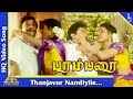 Thanjavur Nandiyile Video Song |Parambarai Tamil Movie Songs| Prabhu| Roja| Manorama| Pyramid Music