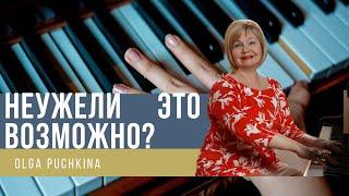 Ольга Пучкина. Уроки пианино (фортепиано) для начинающих.
