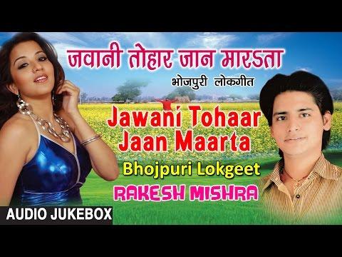 JAWANI TOHAAR JAAN MAARTA | BHOJPURI LOKGEET AUDIO SONGS JUKEBOX | SINGER - NOOR JAHAN