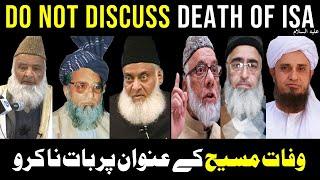 Muslim Scholars : Do Not Discuss Death of Isa With Ahmadi Muslims وفات مسیح کے عنوان پر بات نا کرو