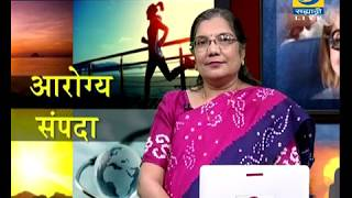 Dr. Ragini Parekh  - Aarogya Sampada - 26 March 2018 - नेत्रसुरक्षा घ्यावयाची काळजी