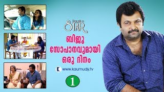 A Day With Serial Actor Biju Sopanam | Day With A Star | Part 01 | Kaumudy TV
