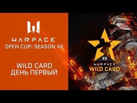 Warface Open Cup: Season XII. WIld Card, день 1