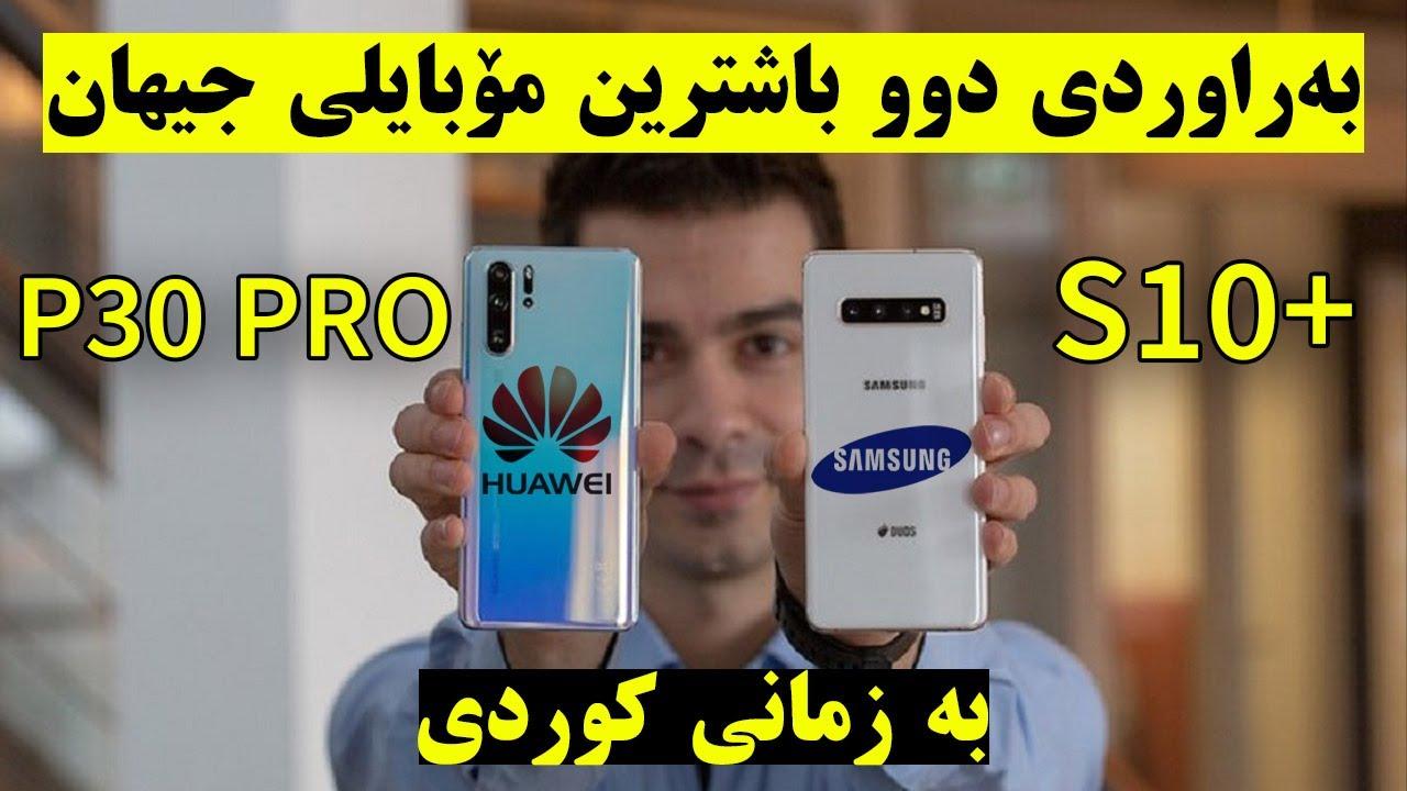 Huawei P30 Pro | VS | Galaxy S10+