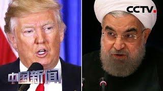 [中国新闻] 美国提美伊首脑会面 伊朗:除非解除制裁 | CCTV中文国际