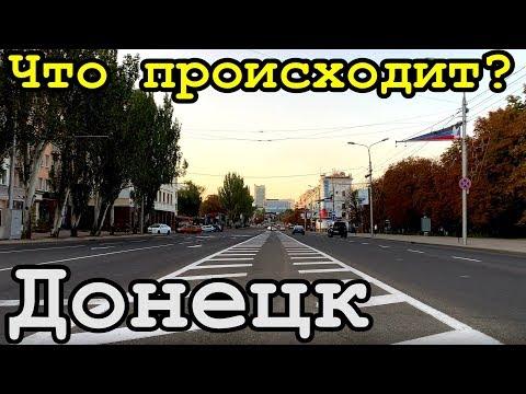 Донецк 2019! Донбасс