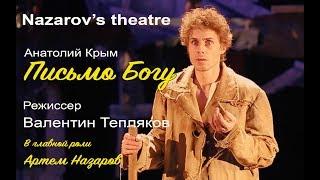 Nazarov's theatre. Артем Назаров в спектакле