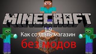 как создать магазин В Minecraft 1.9 без модов