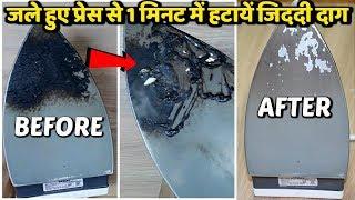 1 मिनट में प्रेस या आयरन से जले हुए दाग कैसे हटायें || How to clean Burned IRON//Easy Iron Cleaning