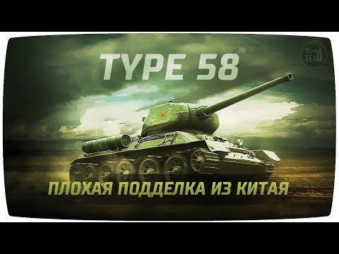 Type 58 ПЛОХАЯ ПОДДЕЛКА ИЗ КИТАЯ