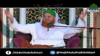 Amal Thora Atain Beshumaar (Short Clip) Haji Abdul Habib Attari