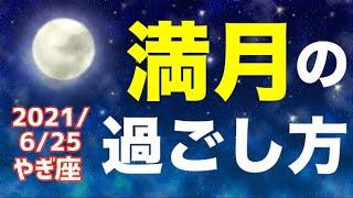 2021/6/25 やぎ座満月はどんな日?&オススメの過ごし方を解説!【山羊座】