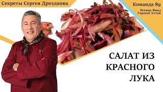 Салат из красного лука | Вкусно покушать с Сергеем Дроздковым