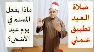 صلاة العيد تطبيق عملي، وشرح نظري، وماذا يفعل المسلم في يوم عيد الأضحى؟