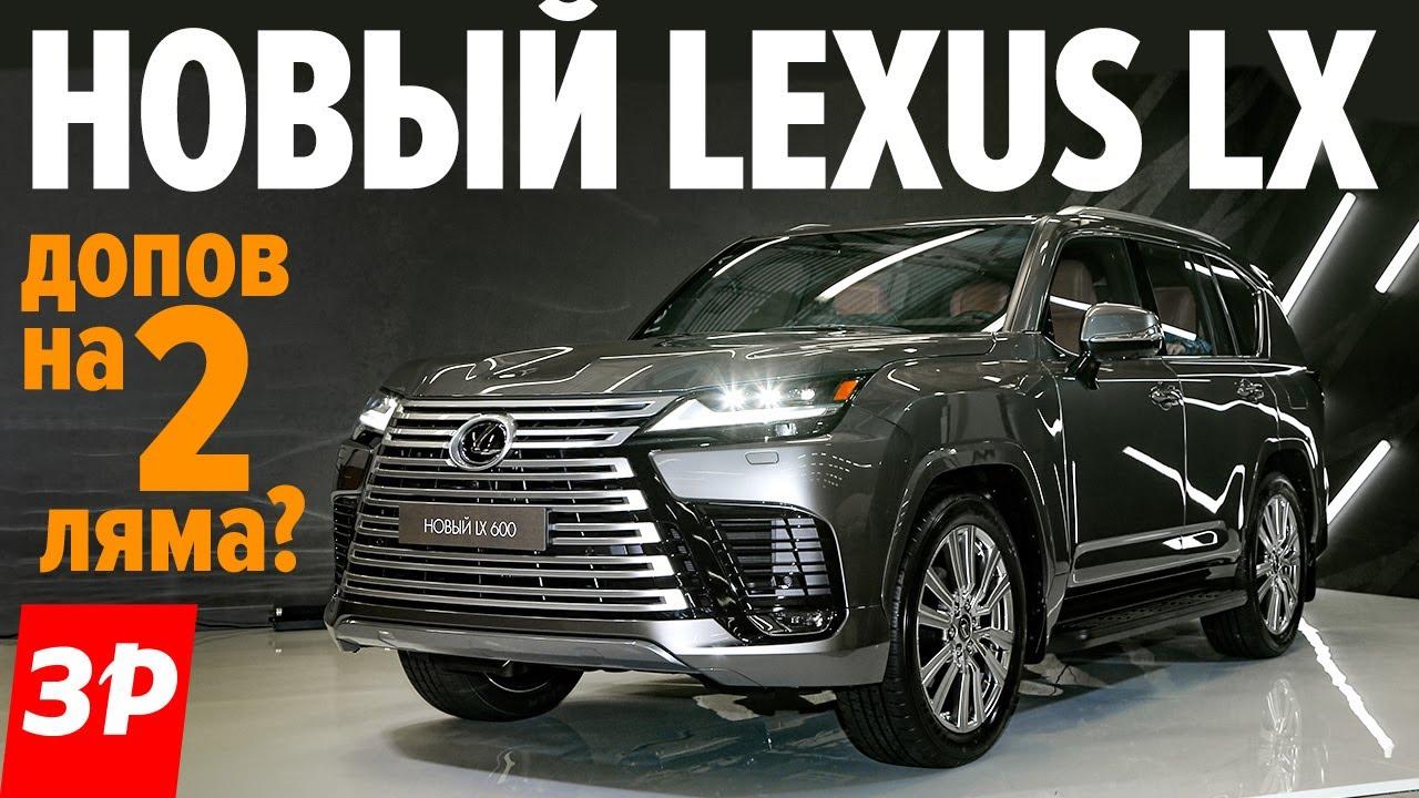 Психанули! Новый Lexus LX 600: моторы V6, цена космос  / Лексус LX обзор