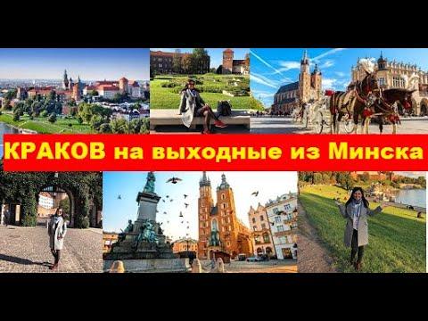 Краков из Минска тур на выходные / Польша