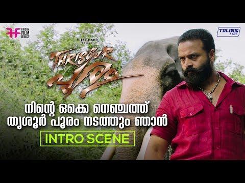 നിന്റെ ഒക്കെ നെഞ്ചത്ത് തൃശൂർ പൂരം നടത്തും ഞാൻ   Jayasurya Intro Scene   Thrissur Pooram Movie
