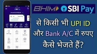 BHIM SBI Pay से किसी भी UPI ID और Bank Account में पैसे कैसे भेजते हैं?