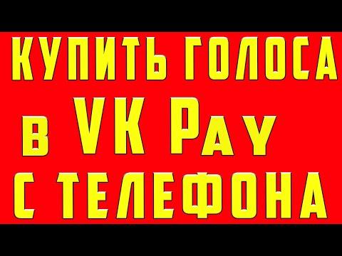 Как купить голоса в вк в Vk рay (вк пей) через Телефон