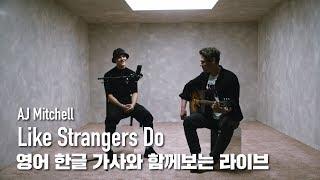 [한글자막라이브] AJ Mitchell - Like Strangers Do