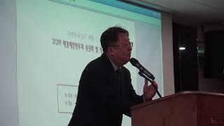 2019년 재경제천향우회 통합송년회 및 정기총회
