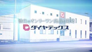 【つづく富山、えがく未来】ダイヤテックス|企業PR動画