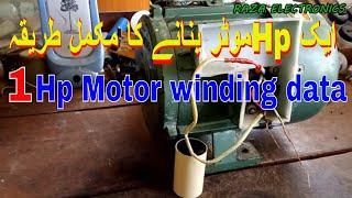 Motor rewinding 1 hp complete rewinding details in hindi urdu