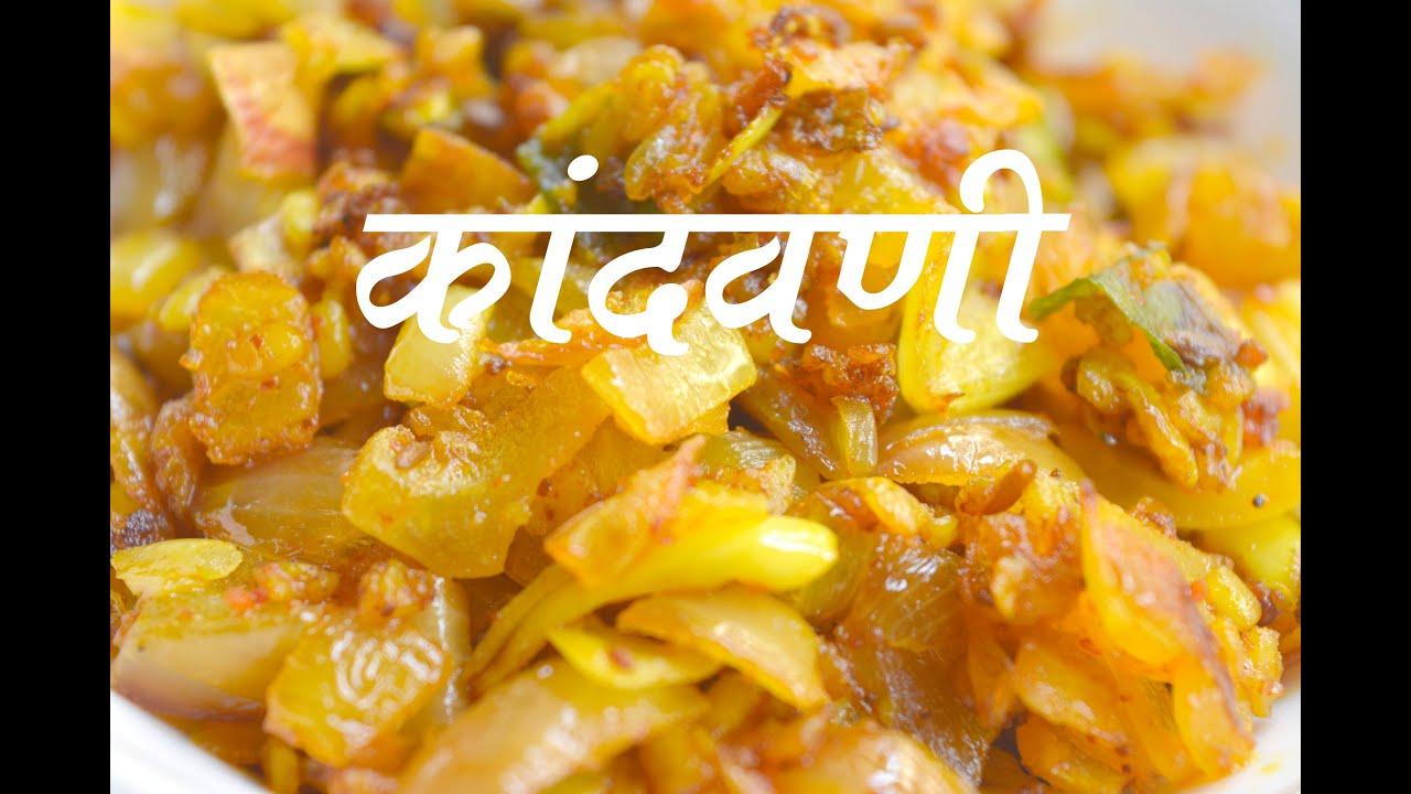 kandyachi chutney onion chutney kandyachi chutney onion chutney authentic maharashtrian food full recipe youtube forumfinder Images