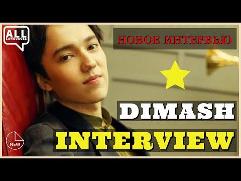 Димаш - Новое интервью | Личная жизнь [субтитры]