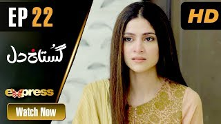Pakistani Drama | Gustakh Dil - Episode 22 | Express TV Dramas | Arij Fatyma, Affan Waheed