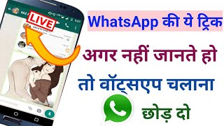 (NEW) Whatsapp New Secret Trick 2018 You Don't Know About This || by  Stand up India.