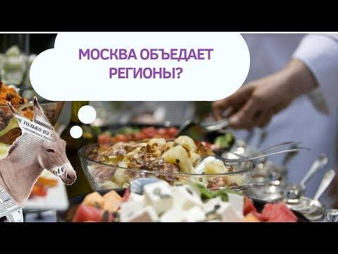 Москва объедает регионы? | Уши Машут Ослом #38 (О. Матвейчев)