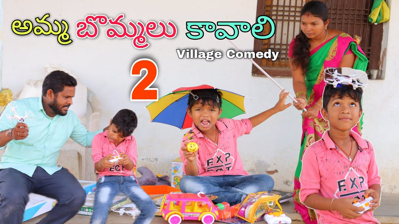 అమ్మ బొమ్మలు కావాలి #2 | Amma Bommalu Kavaali #2 | Kannayya Videos | Trends adda