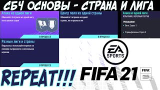 иПК СБЧ FIFA 20 ОСНОВЫ - СТРАНА И ЛИГА /// SBC FIFA 20 League and Nation Basics
