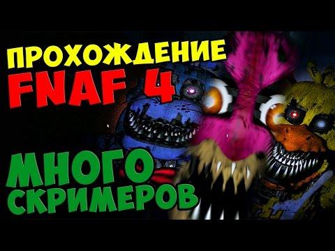 Five Nights At Freddys 4 ПРОХОЖДЕНИЕ - ВИНОВНИК УКУСА 87 - 5 ночей у Фредди