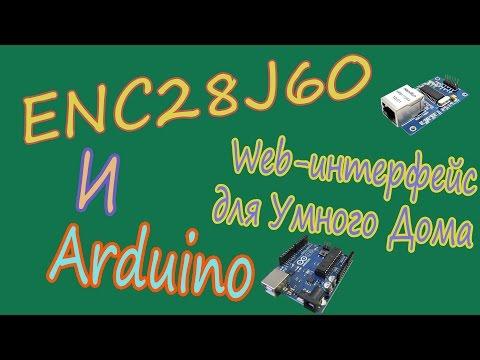 Arduino | ENC28J60 | Web-интерфейс для умного дома