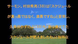 オトナグミ,中澤彩子,とろサーモン,史上最高齢,38歳,M 1王者,悲鳴,仕事殺到,疲労感,しんどいわ,話題,動画 オトナグミ 検索動画 1