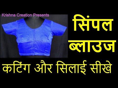 Simple Blouse Cutting And Stitching In Hindi Full Tutorial || सिंपल ब्लाउज की कटिंग और सिलाई