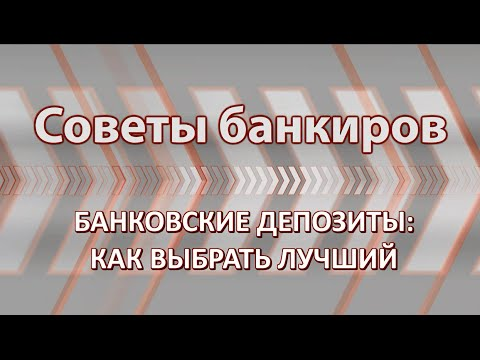 Система Анализа финансового состояния банков России.